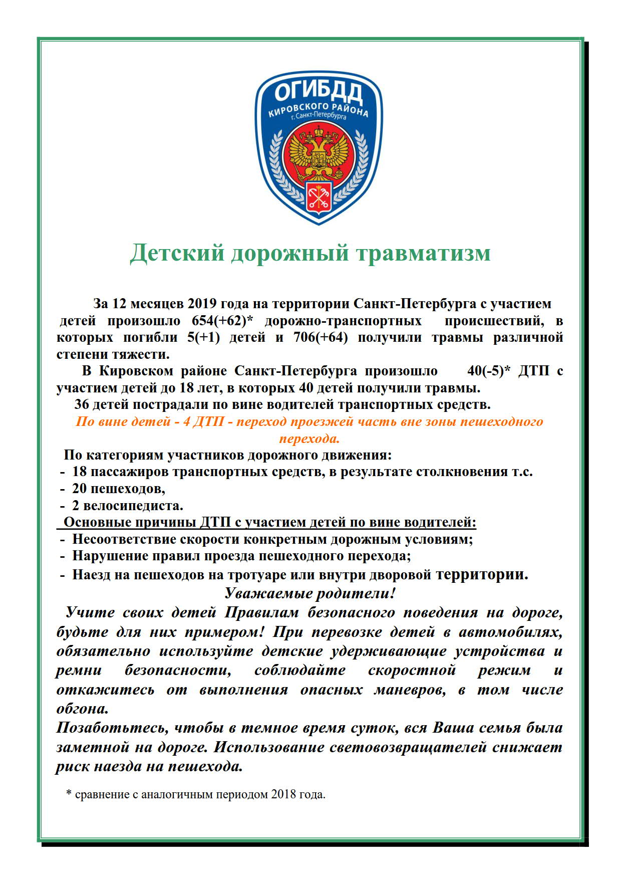листовка ДДТТ 12 мес 2019_1