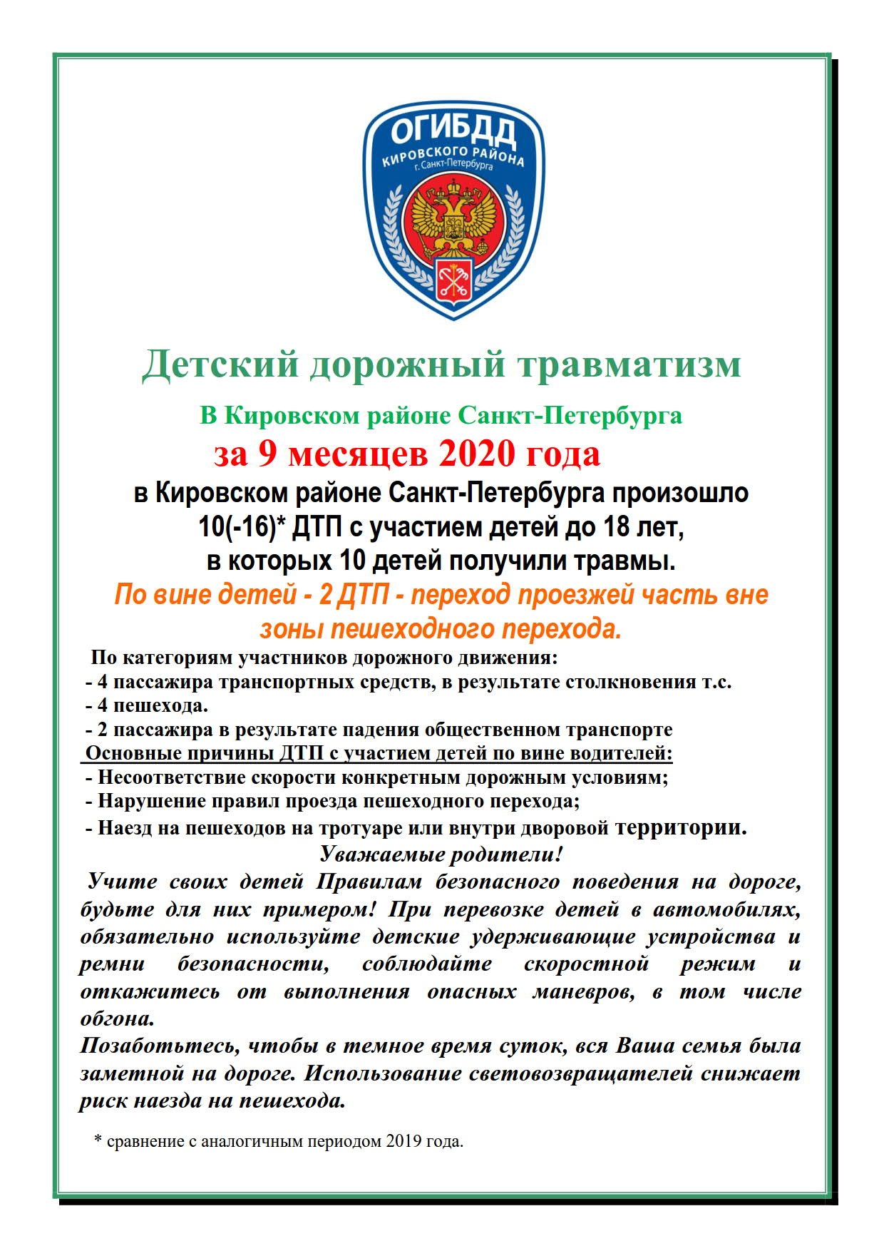 листовка ДДТТ 9 мес 2020_1