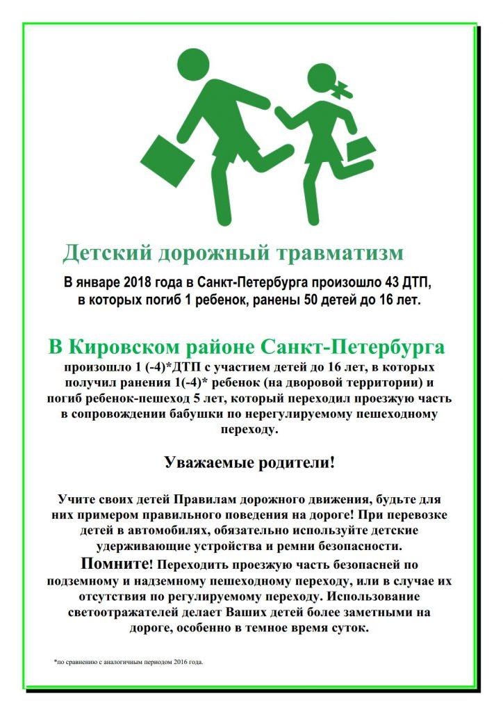 листовка ДДТТ январь 2018_1