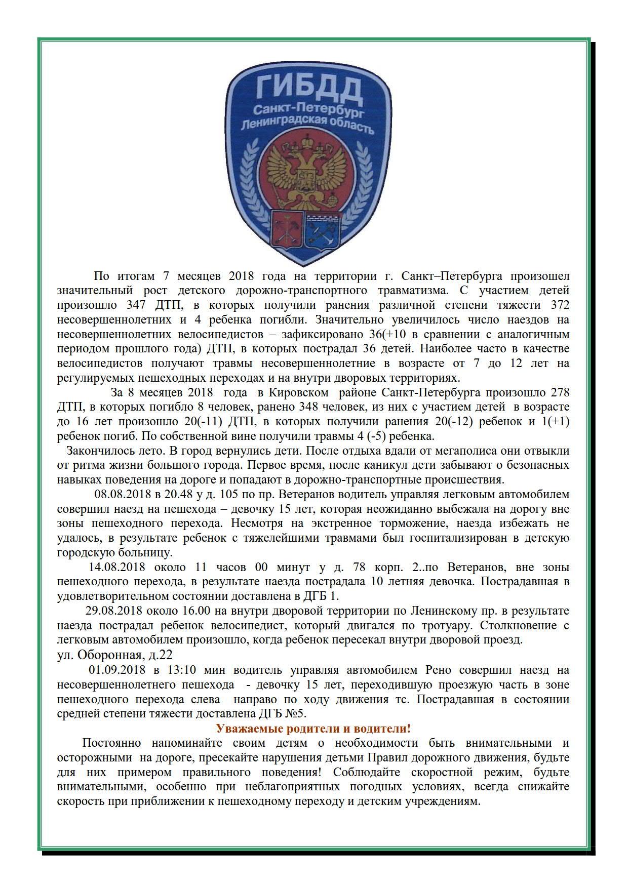 листовка ВНИАНИЕ ДЕТИ август 2018 ГОДА (1)_1