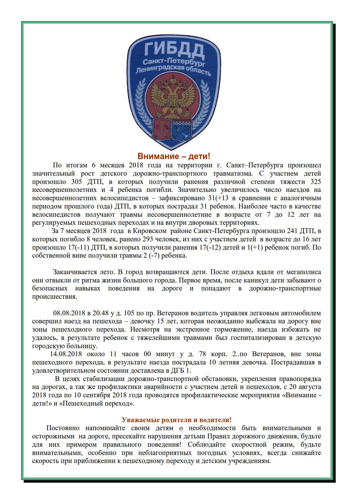 листовка ВНИАНИЕ ДЕТИ август 2018 ГОДА_1