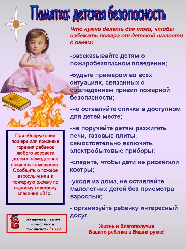 листовка детская.