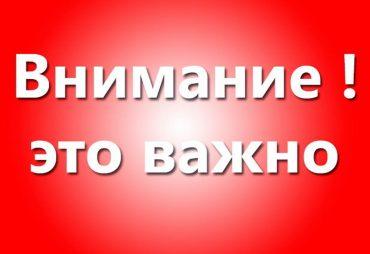 obrashchenie-k-naseleniyu_1592466031544187203__2000x2000