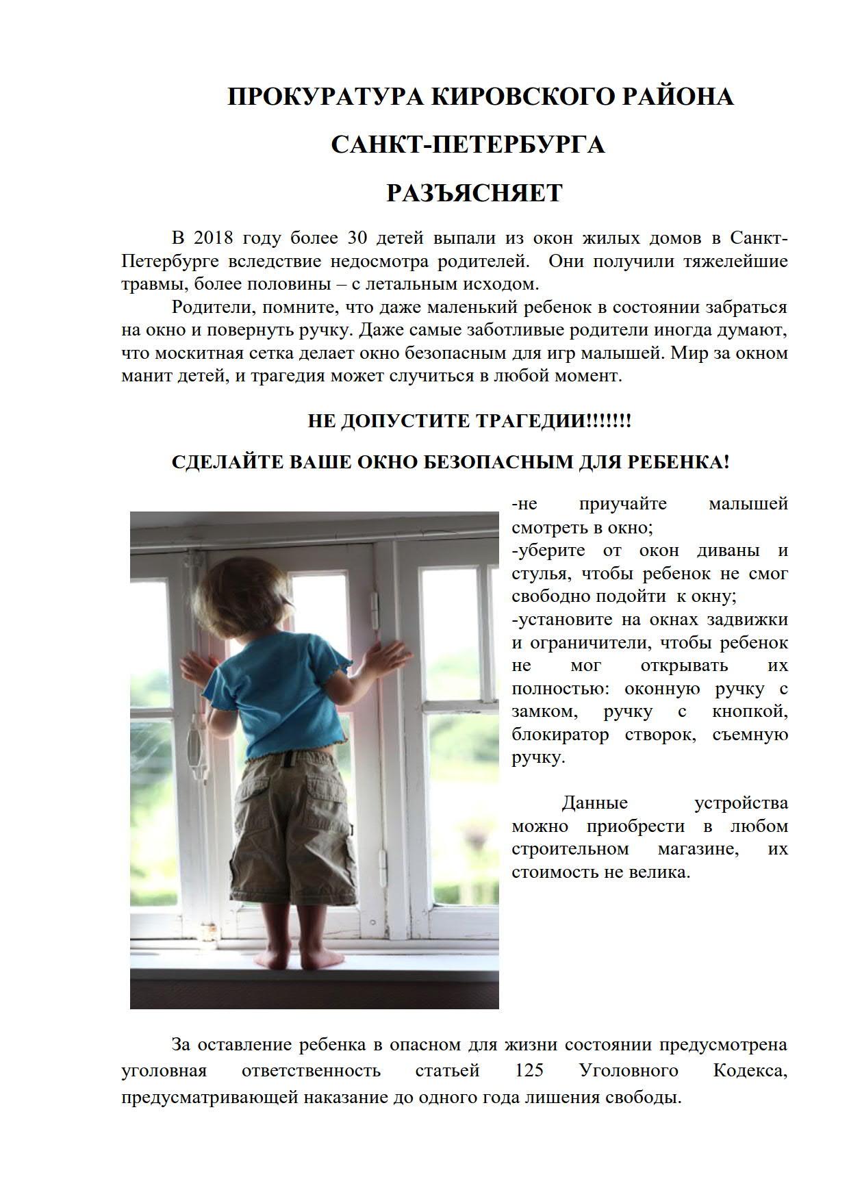окна-дети_1