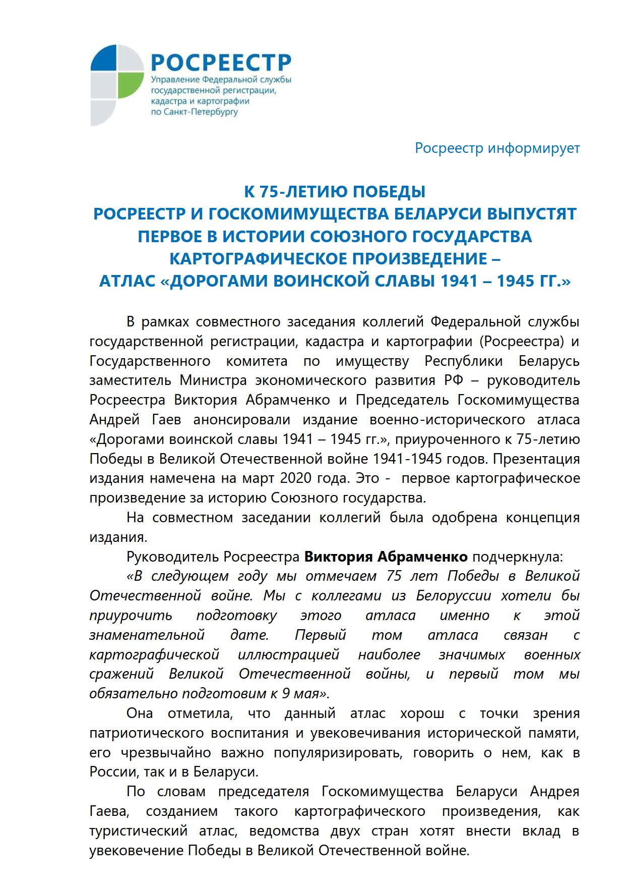 п-р_к75-летиюПобеды_1