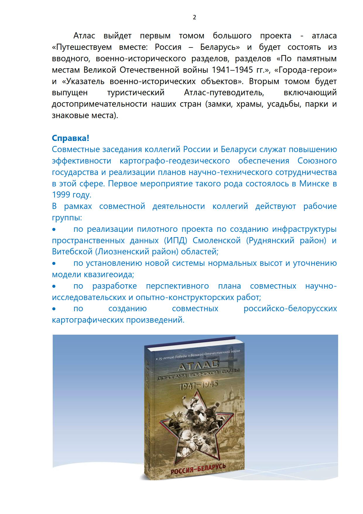 п-р_к75-летиюПобеды_2