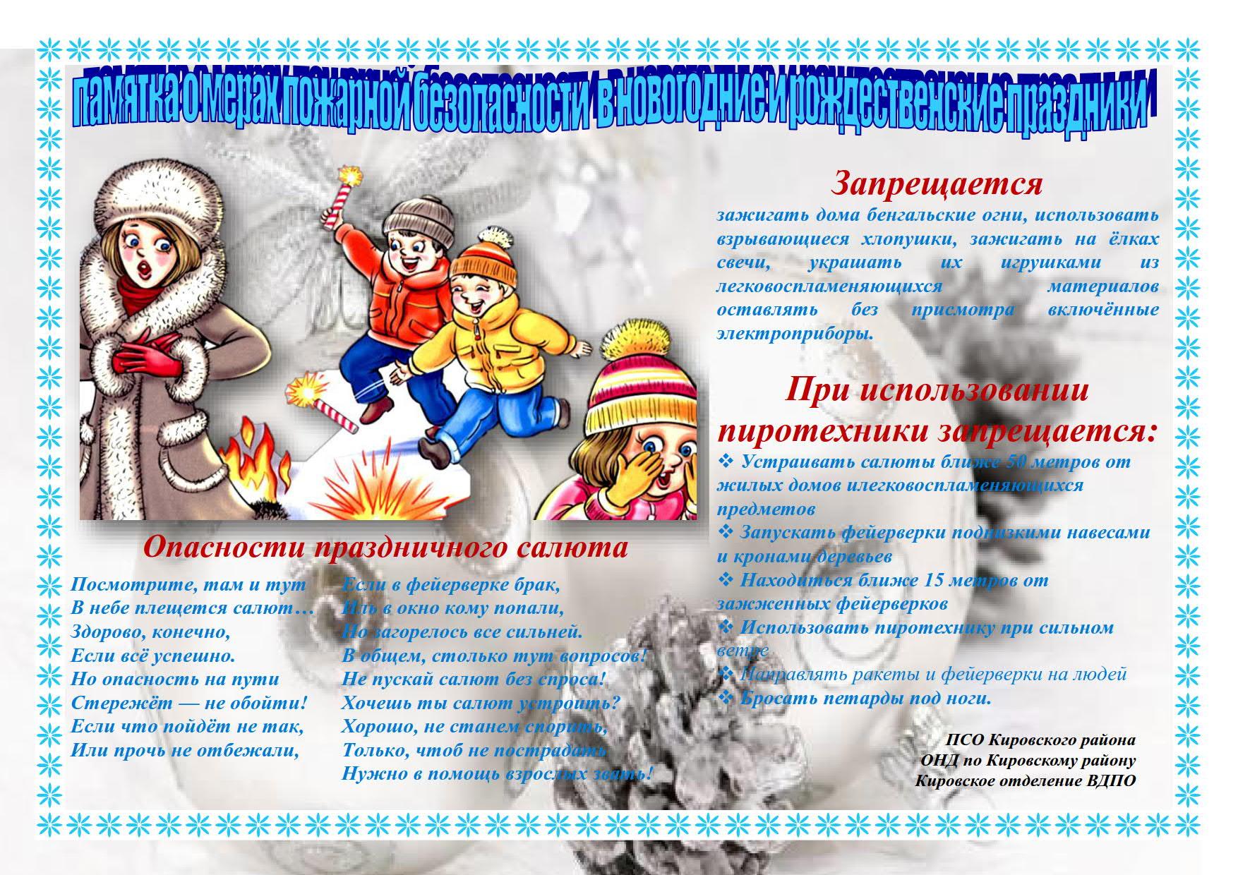 памятка НГ 2019-2020_1