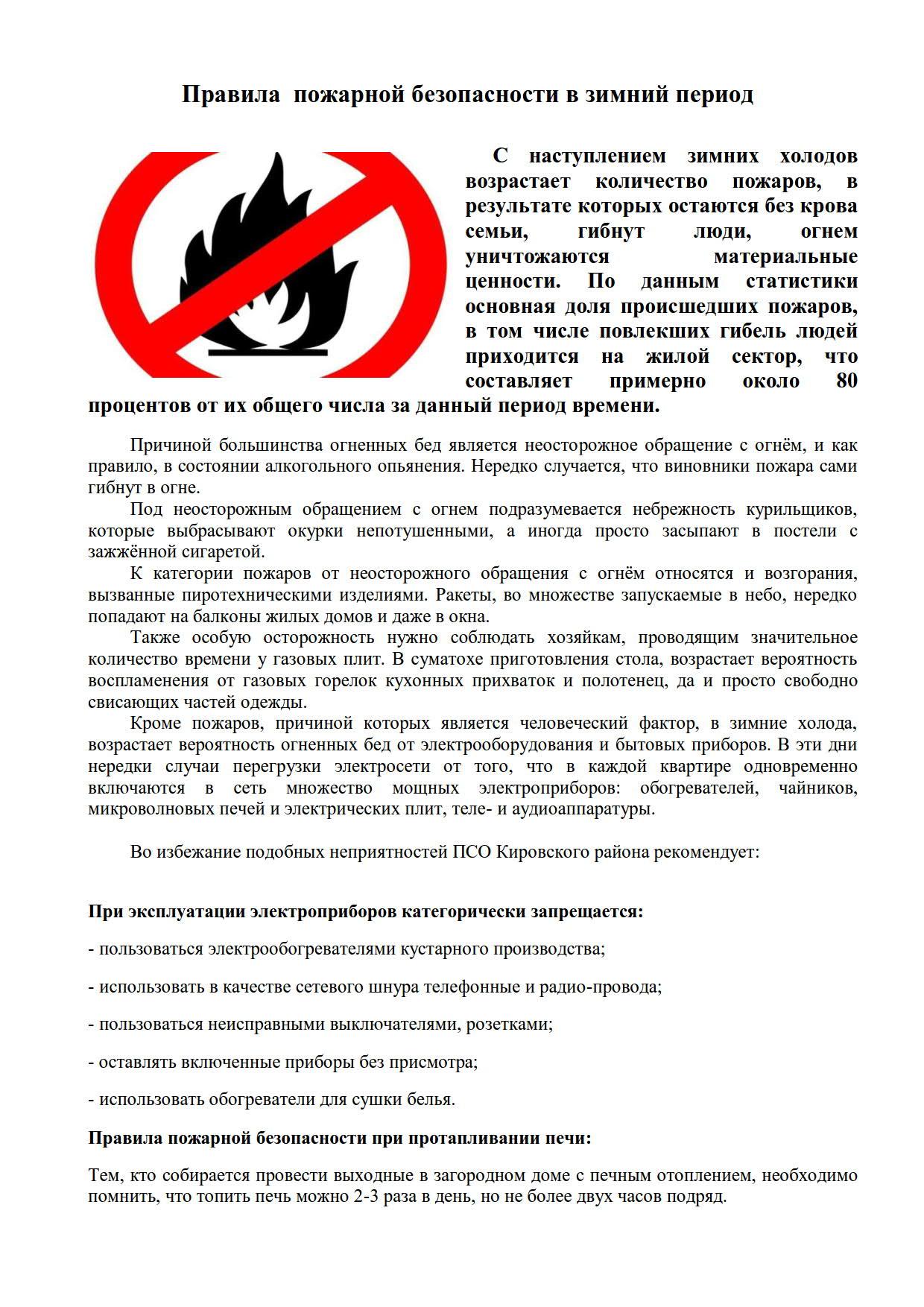 статья - соблюдение ПБ зимой_1