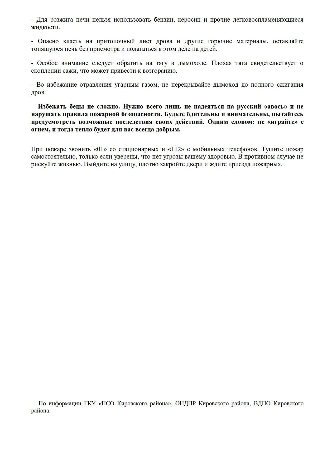 статья - соблюдение ПБ зимой_2